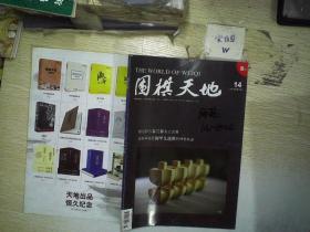 围棋天地 2011 14 . /《围棋天地》杂志社 《围棋天地》杂志社