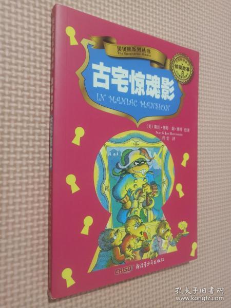 贝贝熊系列丛书.侦探故事.古宅惊魂影