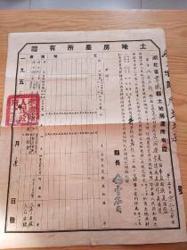 土地房产所有证,湖北省孝感县土地房产所有蹬,县长,白云香