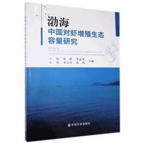 全新正版图书 渤海中国对虾增殖生态容量研究 王俊 中国农业出版社 9787109261709书海情深图书专营店