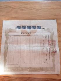 房產執照,遠西省人民政府印,一九五年五月
