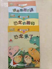 王一梅最美的童话:恐龙的宝藏 1-3