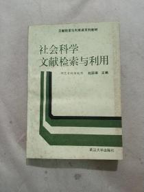 社会科学文献检索与利用