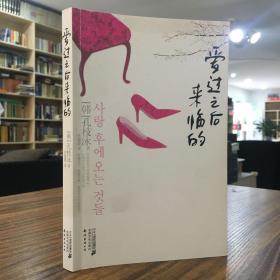 爱过之后来临的   孔枝泳作品——《爱过之后来临的》以韩国和日本两个年轻人为主人公,描写了两国之间文化和语言的差异,以及男女之间因性别不同而相异的想法带来的误会等,讲述了一个真挚的爱情故事。小说结构新颖,采取男、女主人公两个视觉交替叙述的手法,故事的构成就像经线和纬线,共同交织,跌宕起伏。