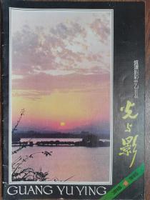 光与影【创刊号】