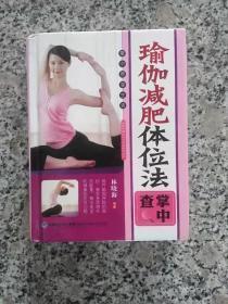 瑜伽减肥体位法掌中查