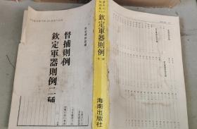 故宫珍本丛刊:钦定军器则例