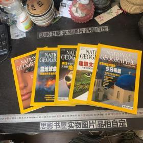 国家地理杂志中文版 (2004年第 8.9.10.11.12期合售)