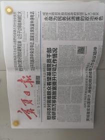 宁夏日报2021-2-9