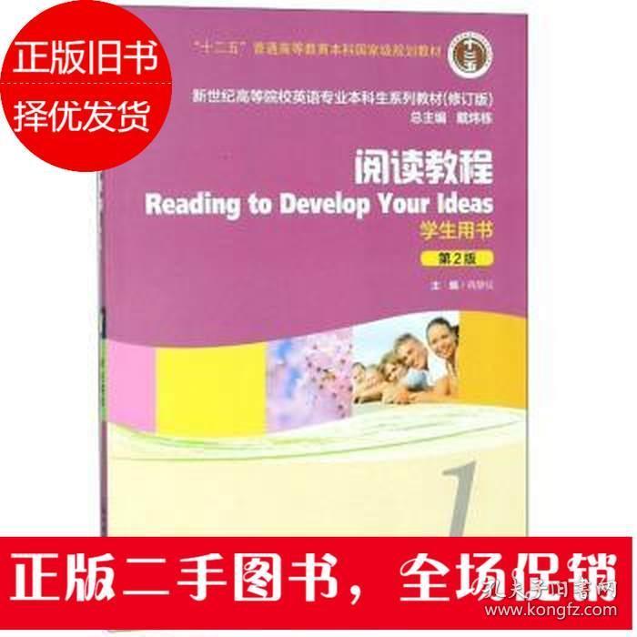 阅读教程(1学生用书第2版修订版附光盘)/
