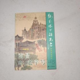 绳金塔下话南昌文化系列:南昌老字号