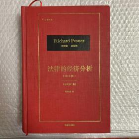 法律的经济分析(第七版)中文第二版(精装)