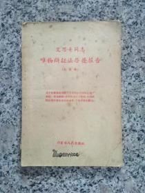 艾思奇同志唯物辩证法启发报告