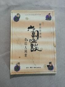 六朝怪谈 奇幻人世间 蔡志忠漫画