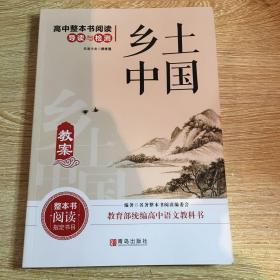 高中整本书阅读导读与检测⋯乡土中国⋯品好如图