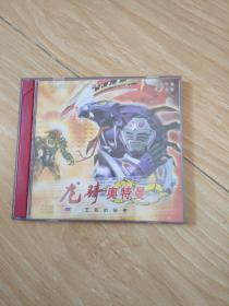 正版VCD一龙骑奥特曼(王蛇的秘密)11一12(双碟)