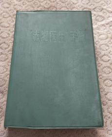 赤脚医生手册(天津版)