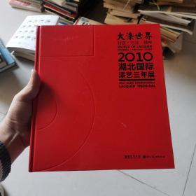 大漆世界:材质.方法.精神—2010湖北国际漆艺三年展