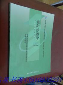 老年护理学:2007年版