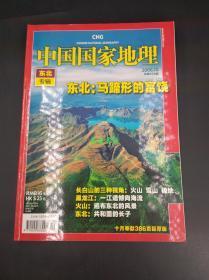 中国国家地理:东北专辑