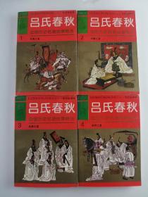 吕氏春秋(四册全)