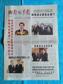 解放军报 2012年12月20日 澳门回归祖国10周年