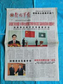 解放军报 2012年12月21日 澳门回归祖国10周年