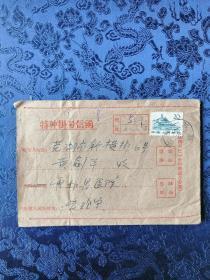 1965年贴普11(20分)特种挂号信