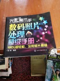 光影魔术手数码照片处理超级手册