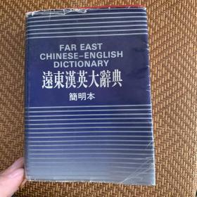 远东汉英大辞典