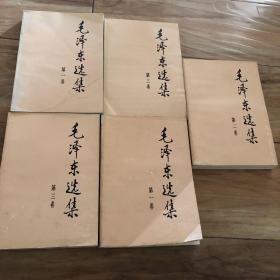 毛泽东选集 (1,1,2,3,3)