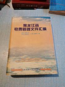 黑龙江省收费管理文件汇编(硬精装带护封)