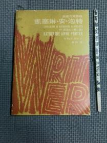 美国作家专辑 《凯塞琳·安·泡特》董桥译 今日世界 1976年初版
