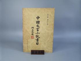 中国文言小说书目