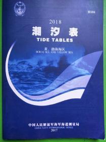 潮汐表. 黄、渤海海区 : H101