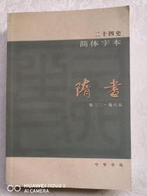 二十四史:简体横排本 24隋书