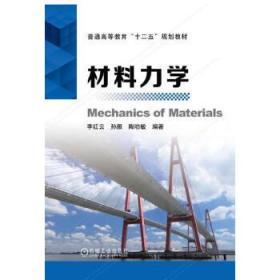 """材料力学/普通高等教育""""十二五""""规划教材"""