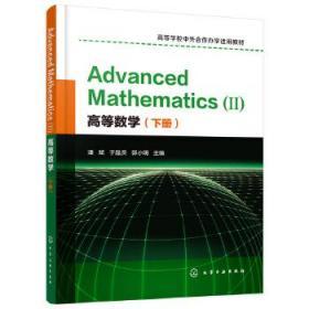 高等数学(下册)AdvancedMathematics(Ⅱ):英文(潘斌)