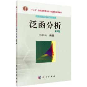 南开大学数学教学丛书:泛函分析(第3版)