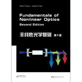 非线性光学基础 第2版