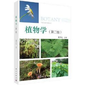 植物学(第二版 全彩版)