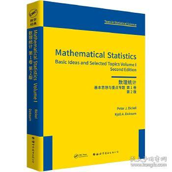 数理统计:基本思想与重点专题 第1卷 第2版