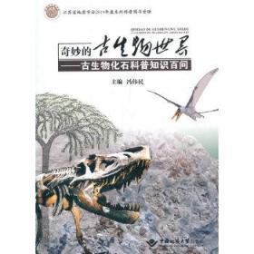 奇妙的古生物世界——古生物化石科普知识百问