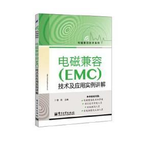 电磁兼容(EMC)技术及应用实例详解