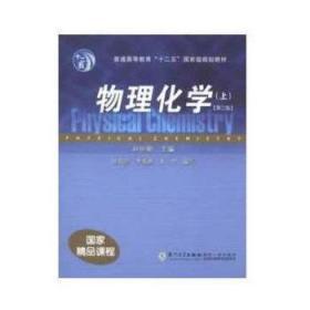 """物理化学(上)/普通高等教育""""十一五""""国家级规划教材"""