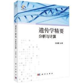 遗传学精要-分析与计算