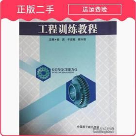 发货快工程训练教程俞庆于吉鲲陈兴强中国原子能出版社9787502266