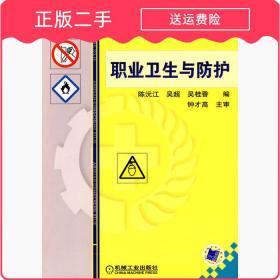二手发货快职业卫生与防护陈沅江机械工业出版社9787111259756