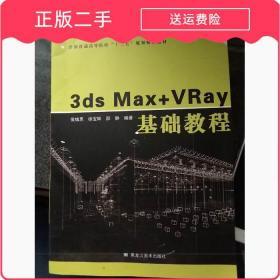 发货快3dsMax+VRay基础教程徐绪恩黑龙江美术出版社9787531862307