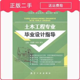 发货快土木工程专业毕业设计指导冷超群林涛黄丹航空工业出版社97